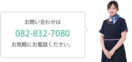 お問い合わせは 0828327080 お気軽にお電話ください。